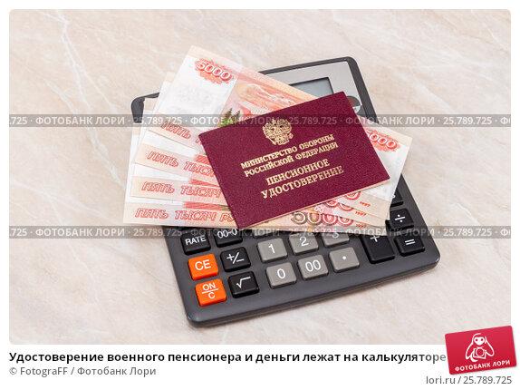 Купить «Удостоверение военного пенсионера и деньги лежат на калькуляторе», фото № 25789725, снято 23 июля 2019 г. (c) FotograFF / Фотобанк Лори