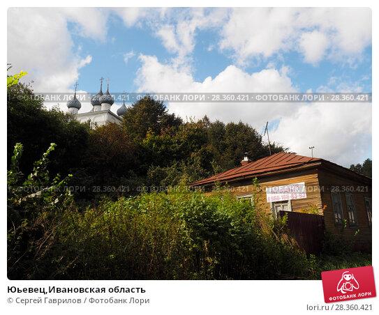 Купить «Юьевец,Ивановская область», фото № 28360421, снято 20 октября 2018 г. (c) Сергей Гаврилов / Фотобанк Лори