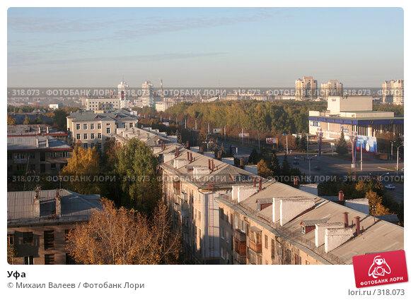 Уфа, фото № 318073, снято 3 октября 2007 г. (c) Михаил Валеев / Фотобанк Лори