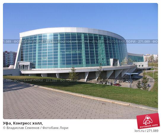 Уфа, Конгресс холл,, фото № 271089, снято 28 апреля 2008 г. (c) Владислав Семенов / Фотобанк Лори