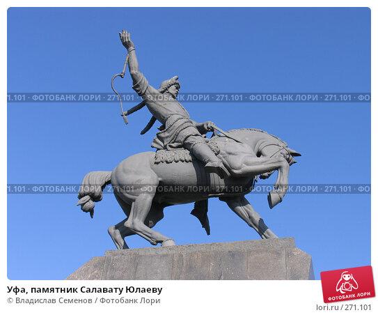 Уфа, памятник Салавату Юлаеву, фото № 271101, снято 28 апреля 2008 г. (c) Владислав Семенов / Фотобанк Лори