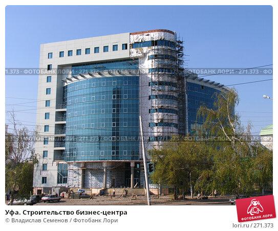 Уфа. Строительство бизнес-центра, фото № 271373, снято 4 мая 2008 г. (c) Владислав Семенов / Фотобанк Лори