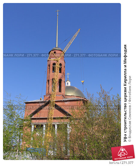 Уфа строительство церкви Кирилла и Мефодия, фото № 271377, снято 4 мая 2008 г. (c) Владислав Семенов / Фотобанк Лори