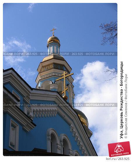 Купить «Уфа, Церковь Рождества - Богородицы», фото № 263925, снято 27 апреля 2008 г. (c) Владислав Семенов / Фотобанк Лори