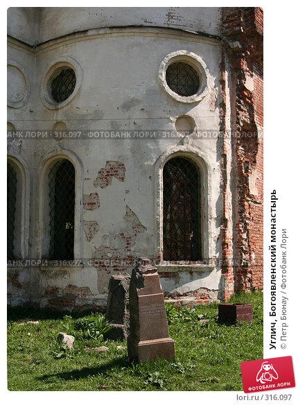 Купить «Углич, Богоявленский монастырь», фото № 316097, снято 9 мая 2008 г. (c) Петр Бюнау / Фотобанк Лори