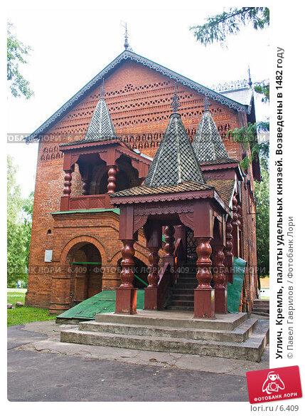 Углич. Кремль, палаты удельных князей. Возведены в 1482 году, фото № 6409, снято 27 июля 2006 г. (c) Павел Гаврилов / Фотобанк Лори