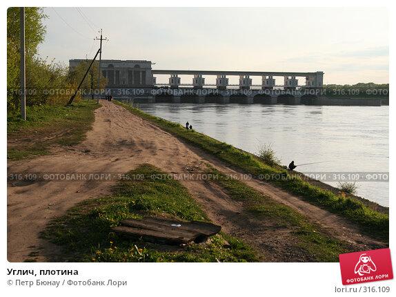 Углич, плотина, фото № 316109, снято 8 мая 2008 г. (c) Петр Бюнау / Фотобанк Лори