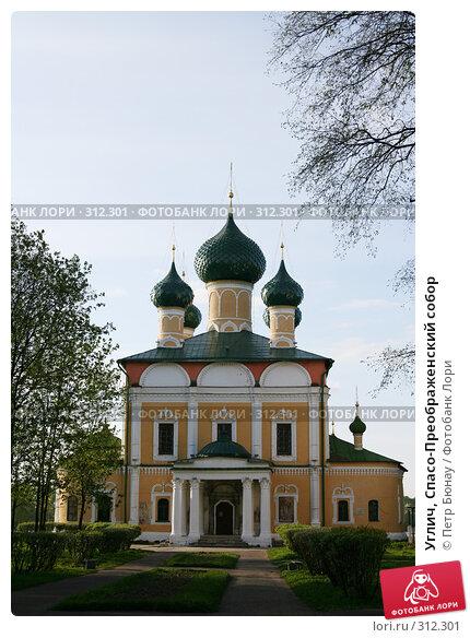 Углич, Спасо-Преображенский собор, фото № 312301, снято 8 мая 2008 г. (c) Петр Бюнау / Фотобанк Лори