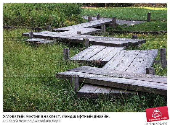 Угловатый мостик внахлест. Ландшафтный дизайн., фото № 99497, снято 25 февраля 2017 г. (c) Сергей Лешков / Фотобанк Лори