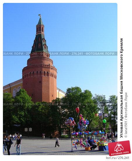 Угловая Арсенальная башня Московского Кремля, эксклюзивное фото № 276241, снято 4 мая 2008 г. (c) lana1501 / Фотобанк Лори