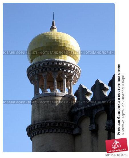 Угловая башенка в восточном стиле, эксклюзивное фото № 81873, снято 29 июля 2007 г. (c) Михаил Карташов / Фотобанк Лори