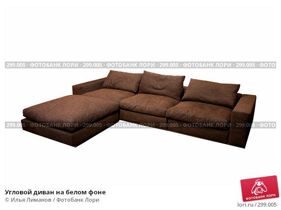 Угловой диван на белом фоне, фото № 299005, снято 6 марта 2007 г. (c) Илья Лиманов / Фотобанк Лори