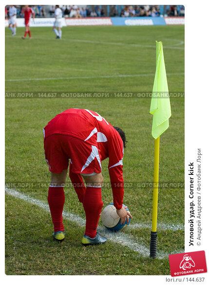Угловой удар. Corner kick, фото № 144637, снято 23 июня 2007 г. (c) Андрей Андреев / Фотобанк Лори