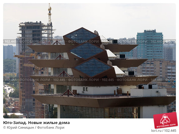 Купить «Юго-Запад. Новые жилые дома», фото № 102445, снято 26 апреля 2018 г. (c) Юрий Синицын / Фотобанк Лори
