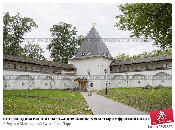 Юго западная башня Спасо-Андроникова монастыря с фрагментами стен, вид изнутри, фото № 305857, снято 18 мая 2008 г. (c) Эдуард Межерицкий / Фотобанк Лори