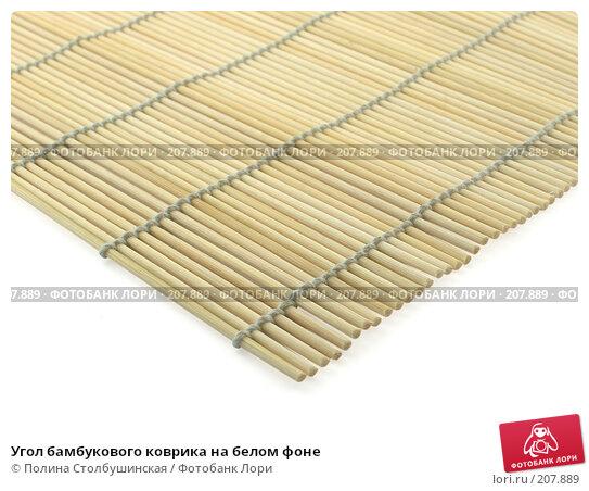 Угол бамбукового коврика на белом фоне, фото № 207889, снято 23 июня 2017 г. (c) Полина Столбушинская / Фотобанк Лори