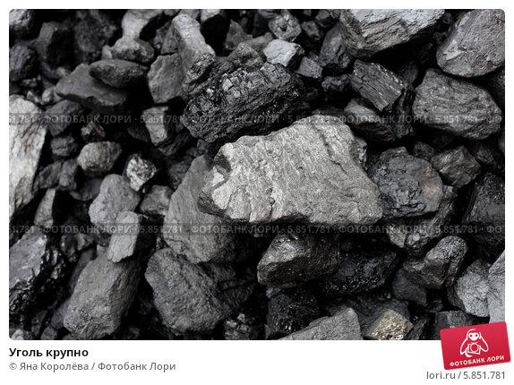 Купить «Уголь крупно», эксклюзивное фото № 5851781, снято 14 апреля 2014 г. (c) Яна Королёва / Фотобанк Лори