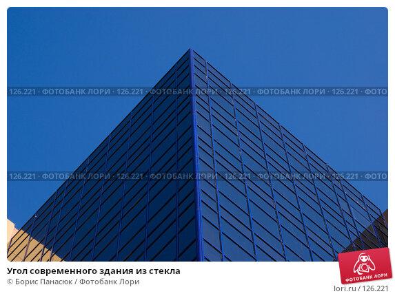 Угол современного здания из стекла, фото № 126221, снято 21 ноября 2007 г. (c) Борис Панасюк / Фотобанк Лори