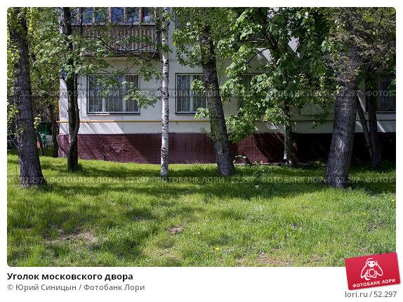 Купить «Уголок московского двора», фото № 52297, снято 15 мая 2007 г. (c) Юрий Синицын / Фотобанк Лори