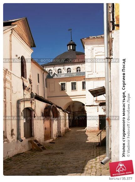 Уголок старинного монастыря, Сергиев Посад, фото № 35377, снято 8 августа 2006 г. (c) Vladimir Fedoroff / Фотобанк Лори