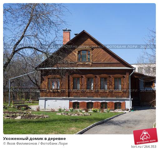 Ухоженный домик в деревне, фото № 264353, снято 26 апреля 2008 г. (c) Яков Филимонов / Фотобанк Лори
