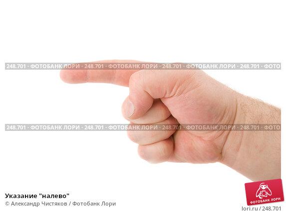 """Купить «Указание """"налево""""», фото № 248701, снято 9 апреля 2008 г. (c) Александр Чистяков / Фотобанк Лори"""