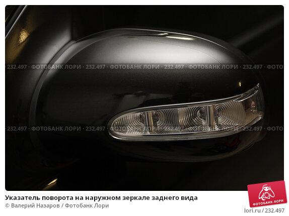 Купить «Указатель поворота на наружном зеркале заднего вида», фото № 232497, снято 25 марта 2008 г. (c) Валерий Назаров / Фотобанк Лори