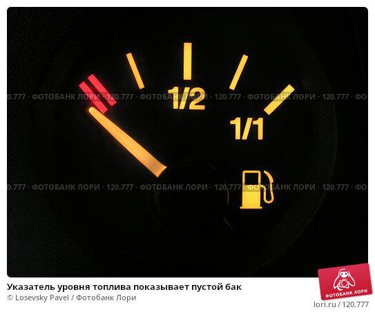 Указатель уровня топлива показывает пустой бак, фото № 120777, снято 20 сентября 2005 г. (c) Losevsky Pavel / Фотобанк Лори