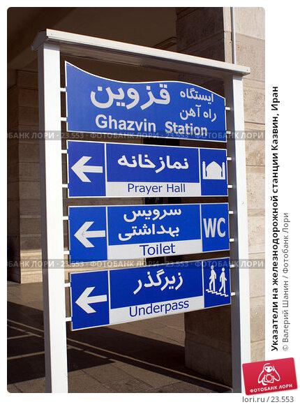 Указатели на железнодорожной станции Казвин, Иран, фото № 23553, снято 22 ноября 2006 г. (c) Валерий Шанин / Фотобанк Лори