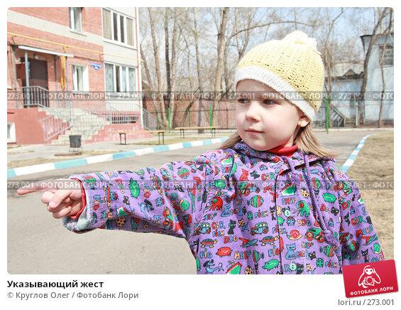 Указывающий жест, фото № 273001, снято 27 апреля 2008 г. (c) Круглов Олег / Фотобанк Лори