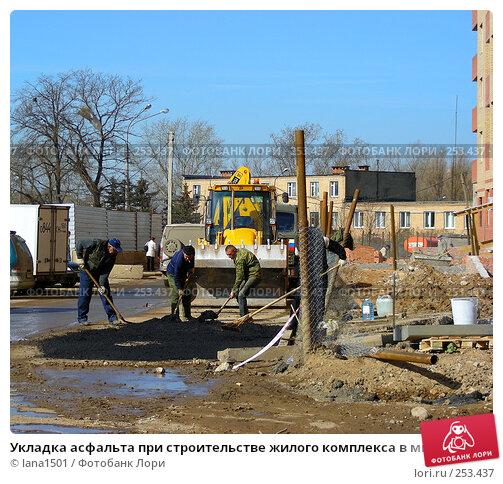 Укладка асфальта при строительстве жилого комплекса в микрорайоне «1 Мая», Балашиха, Московская область, эксклюзивное фото № 253437, снято 9 апреля 2008 г. (c) lana1501 / Фотобанк Лори