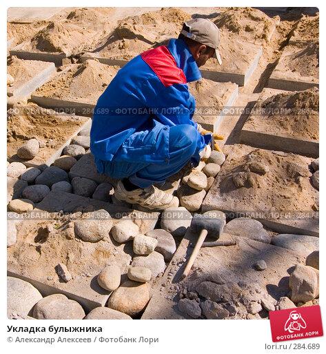 Купить «Укладка булыжника», эксклюзивное фото № 284689, снято 13 мая 2008 г. (c) Александр Алексеев / Фотобанк Лори