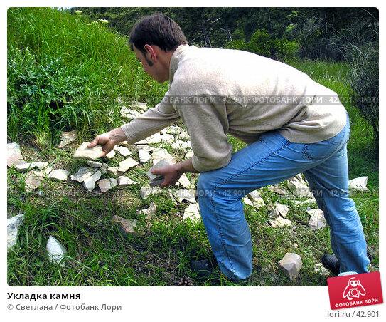 Укладка камня, фото № 42901, снято 6 мая 2007 г. (c) Светлана / Фотобанк Лори