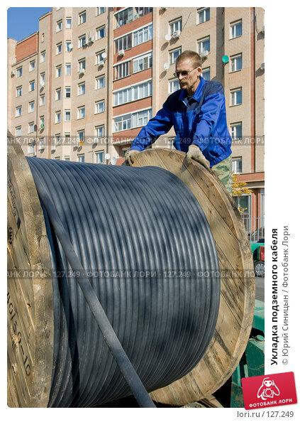 Укладка подземного кабеля, фото № 127249, снято 26 сентября 2007 г. (c) Юрий Синицын / Фотобанк Лори
