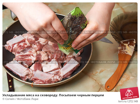 Укладывание мяса на сковороду. Посыпаем черным перцем, фото № 272149, снято 2 марта 2008 г. (c) Corwin / Фотобанк Лори