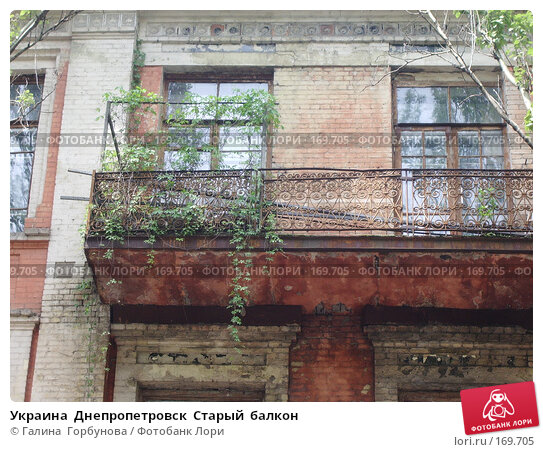 Купить «Украина  Днепропетровск  Старый  балкон», фото № 169705, снято 21 мая 2005 г. (c) Галина  Горбунова / Фотобанк Лори