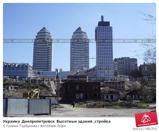 Украина  Днепропетровск  Высотные здания ,стройка, фото № 169713, снято 7 апреля 2006 г. (c) Галина  Горбунова / Фотобанк Лори