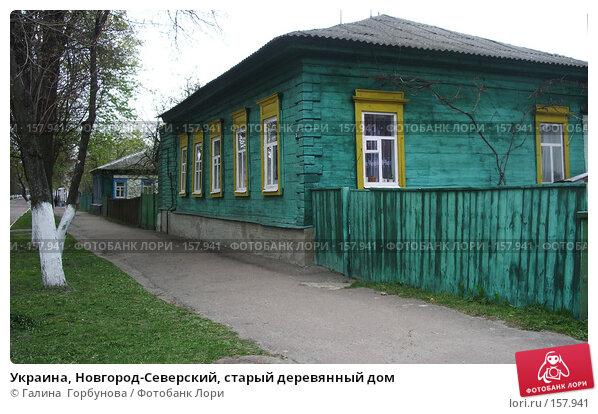 Украина, Новгород-Северский, старый деревянный дом, фото № 157941, снято 25 октября 2016 г. (c) Галина  Горбунова / Фотобанк Лори