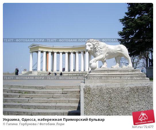 Украина, Одесса, набережная Приморский бульвар, фото № 72677, снято 1 мая 2005 г. (c) Галина  Горбунова / Фотобанк Лори