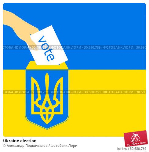 Купить «Ukraine election», иллюстрация № 30580769 (c) Александр Подшивалов / Фотобанк Лори