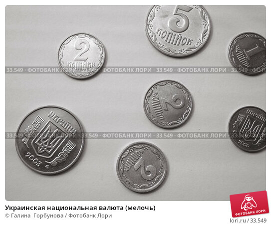 Украинская национальная валюта (мелочь), фото № 33549, снято 16 апреля 2006 г. (c) Галина  Горбунова / Фотобанк Лори