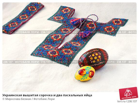 Купить «Украинская вышитая сорочка и два пасхальных яйца», фото № 238137, снято 26 февраля 2008 г. (c) Мирослава Безман / Фотобанк Лори