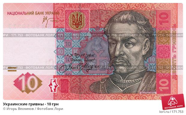 Украинские гривны - 10 грн, фото № 171753, снято 20 сентября 2017 г. (c) Игорь Веснинов / Фотобанк Лори