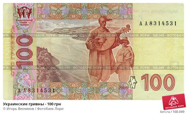 Украинские гривны - 100 грн, фото № 168049, снято 20 января 2017 г. (c) Игорь Веснинов / Фотобанк Лори