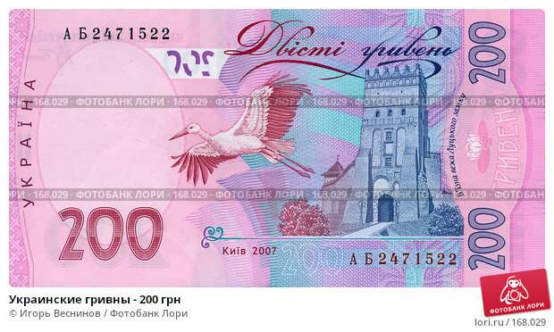 Украинские гривны - 200 грн, фото № 168029, снято 24 апреля 2017 г. (c) Игорь Веснинов / Фотобанк Лори