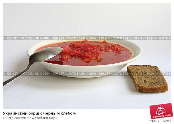 Украинский борщ с чёрным хлебом, фото № 129937, снято 9 января 2005 г. (c) Serg Zastavkin / Фотобанк Лори