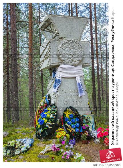 Купить «Украинский казацкий крест в урочище Сандармох, Республика Карелия», фото № 13858985, снято 22 августа 2015 г. (c) Александр Романов / Фотобанк Лори