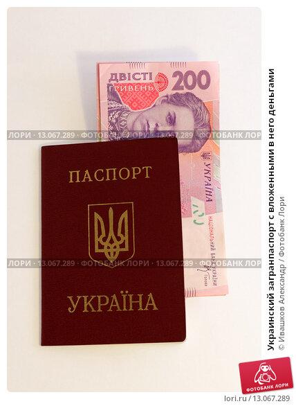 Купить «Украинский загранпаспорт с вложенными в него деньгами», фото № 13067289, снято 15 ноября 2015 г. (c) Ивашков Александр / Фотобанк Лори