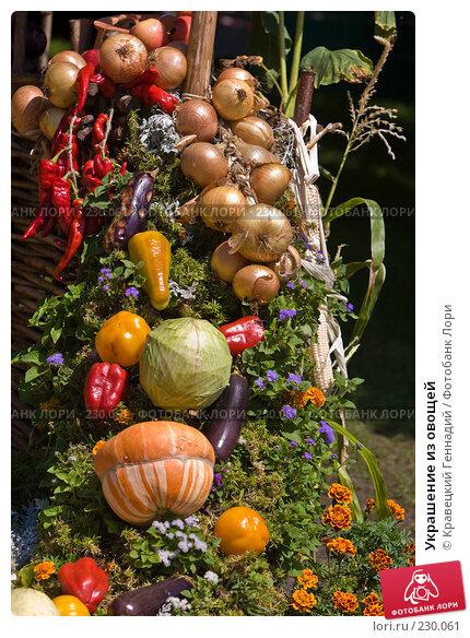 Украшение из овощей, фото № 230061, снято 28 августа 2005 г. (c) Кравецкий Геннадий / Фотобанк Лори