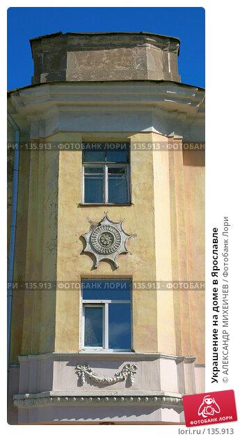 Украшение на доме в Ярославле, фото № 135913, снято 16 июня 2007 г. (c) АЛЕКСАНДР МИХЕИЧЕВ / Фотобанк Лори